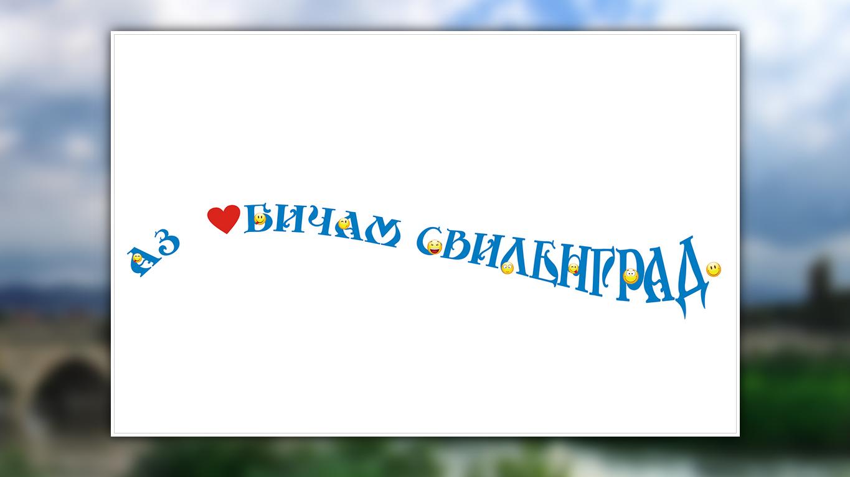 Аз обичам Свиленград
