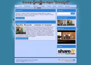 """Сайтът на ДМШ """"Свиленград"""""""