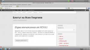 Сайтът под УСУ 8.1