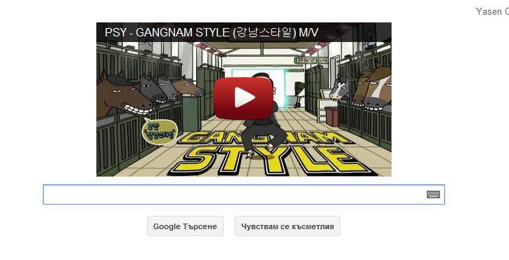 GangnamGoogle
