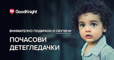 GoodKnight - внимателно подбрани и обучени детегледачки